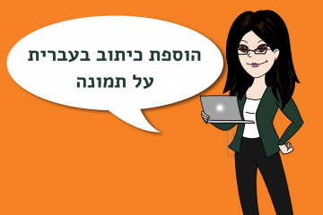 הוספת כיתוב בעברית על תמונה